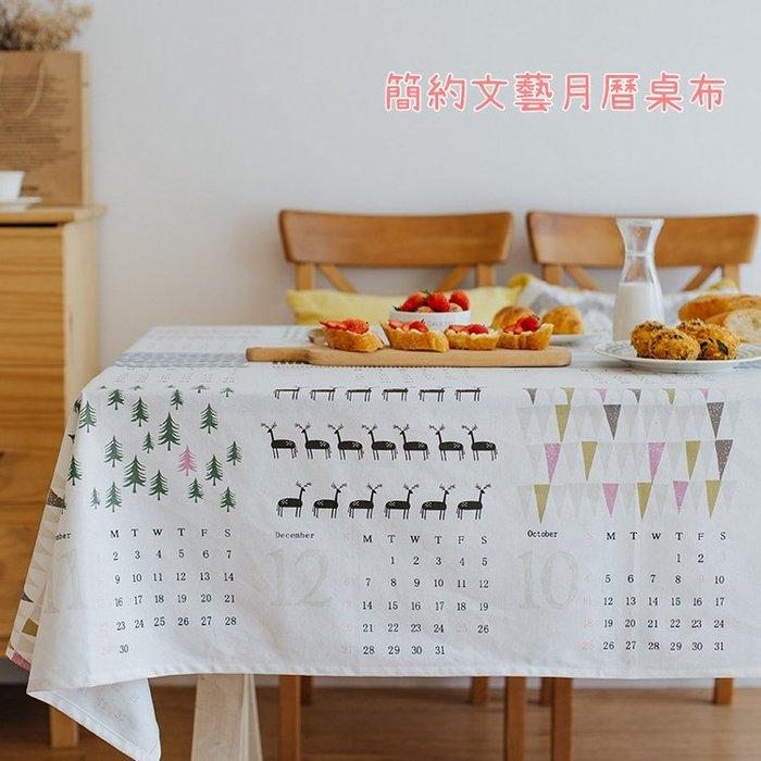 簡約文青月曆桌布 居家餐廳茶几餐桌布電腦桌巾(90CM*90CM)_☆優購好SoGood☆