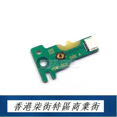 【現貨】PS4丨PRO充電板丨維修配件丨PS4電源開關板丨VSW-001丨VSW-002小主板丨#索尼遊戲配件丨#ps遊戲配件-GMW41141