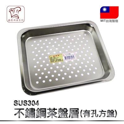 歐IN》長方盤(孔) 小 正304 不銹鋼 台灣製 茶盤 方盤 烤盤 餐具 收納