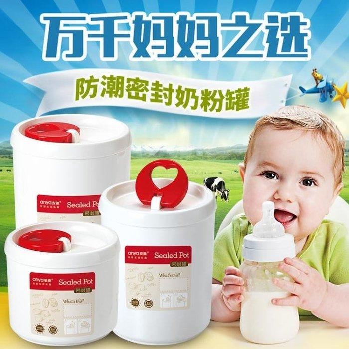 防潮裝奶粉密封罐圓形寶寶嬰兒輔食盒家用便攜儲存罐桶大容量