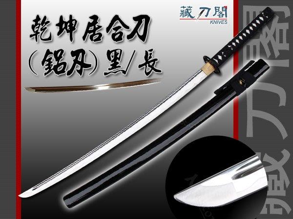 《藏刀閣》精選居合刀-乾坤居合刀(鋁刃)黑/長