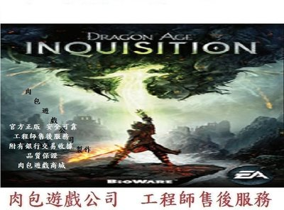 肉包遊戲 官方正版 EA Origin PC版 Dragon Age Inquisition 闇龍紀元 異端審判