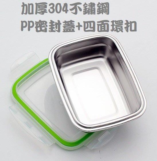 850ML不鏽鋼保鮮盒 #304不鏽鋼方形食物保鮮盒 TOP-CHEF頂尖廚師 熱銷韓國 泡菜盒 泡菜醃製容器