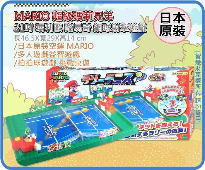 =海神坊=日本原裝空運 MARIO 超級瑪莉兄弟 21吋 瑪利歐 路易奇 網球射擊遊戲 拍拍球 桌遊 3入4400元免運