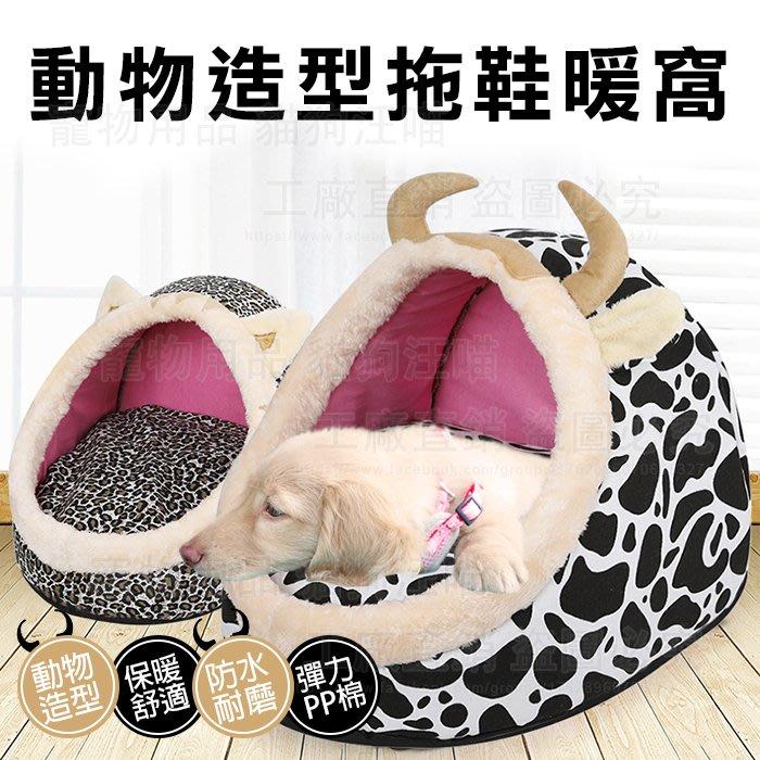 【S號】動物造型拖鞋暖窩 保暖窩 狗窩 貓窩 狗舒適窩 貓保暖窩  狗保暖窩 造型窩 冬季窩 寵物窩 寵物窩墊