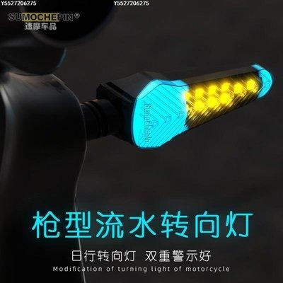 【可開發票】摩托車改裝配件led轉向燈流光超亮春風250SR12V轉彎燈方向燈防水[機車燈]