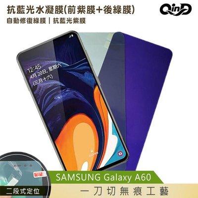 【愛瘋潮】QinD SAMSUNG Galaxy A60 抗藍光水凝膜(前紫膜+後綠膜) 保護貼 保護膜