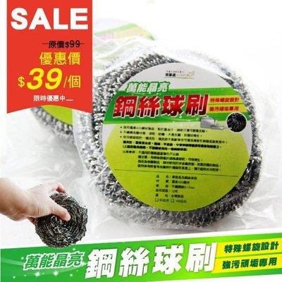 萬能晶亮鋼絲球刷(大)-國產430鋼材...