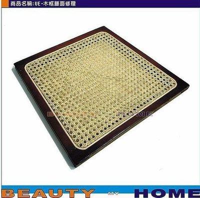 【Beauty My Home】20-DL-藤椅修理.嬰兒床修理.依照大小不同而定350起
