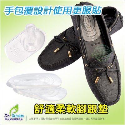 舒適柔軟腳跟墊 久站久走鞋底過硬增加鞋底回彈緩震╭*鞋博士嚴選鞋材*╯