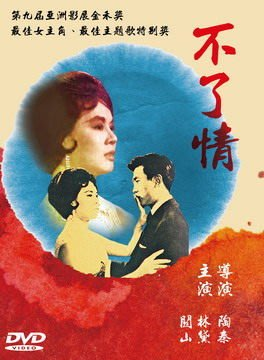 經典影片《不了情》DVD 林黛  關山 最佳女主角、最佳主題歌特別獎