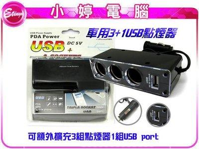【小婷電腦*USB週邊】全新 一分三孔車用 USB PORT 擴充點煙器 MP3 MP4隨時充電(含稅)