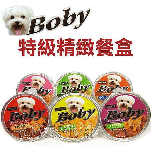 ☆~狗族遊樂園~☆BOBY.1組6罐餐盒,特價149元.特級機能愛犬餐罐80g,餐盒