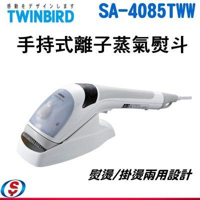 TWINBIRD 雙鳥 手持式離子蒸氣熨斗 SA~4085TWW SA4085TWW