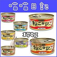 **貓狗大王**『Seeds惜時』喵喵日記貓罐170g /貓罐頭   大特價-24入350元