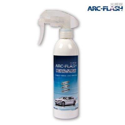 ARC-FLASH光觸媒汽車瞬效除臭噴...