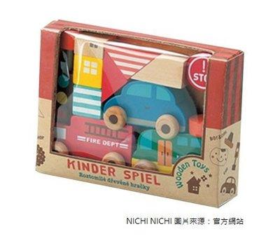 【日日雑貨】日本  Kinder Spiel 木製積木 安全塗料 汽車樂園組
