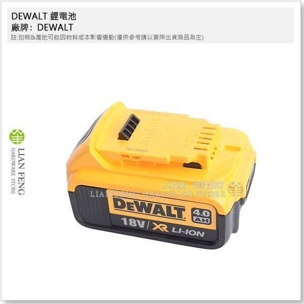 【工具屋】*含稅* DEWALT 鋰電池 4.0Ah DCB182 得偉 18V LI-LION 高電量 電鑽 起子機
