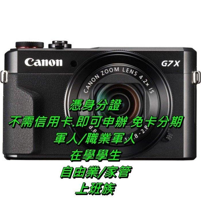 Canon PowerShot G7X Mark II 台灣公司貨【軍人 學生 上班族 家管 自由業 免卡分期】現金分期