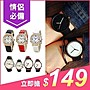【買1送2】多款任選 韓風簡約手錶 金屬錶皮革錶 女錶 男錶 對錶石英錶惡南宅急店【0572F】