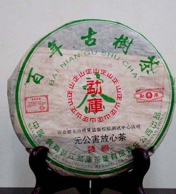 (正惠)雙江勐庫茶廠2005年-百年古樹茶(已陳化15年)