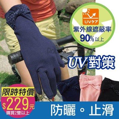 兔子媽媽(紫外線遮蔽率90%以上)詩情抗UV止滑手套(水玉點點蝴蝶節)抗紫外線手套。防曬 10604