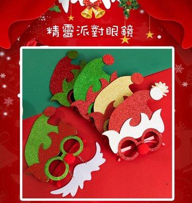 ☆[Hankaro]☆歐美創意聖誕節裝扮道具聖誕精靈帽造型眼鏡