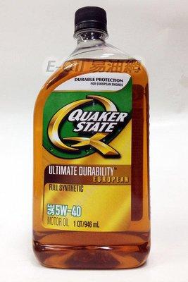 【易油網】QUAKER STATE 5W40 ULTIMATE DURABILITY EUROPEAN 快克全合成機油