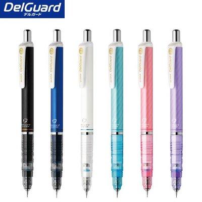 【筆倉】日本斑馬 ZEBRA DelGuard P-MAS85 0.3mm 不易斷芯自動鉛筆