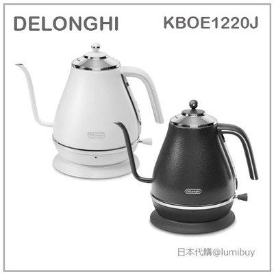 【現貨 2019】日本 DeLonghi 迪朗奇 電熱水壺 細口壼 快煮壺 防空燒 手沖 咖啡 1L KBOE1220J