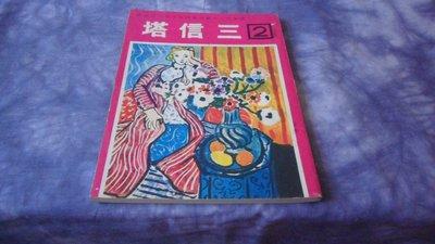 藍色小館8--------64年.三信塔月刊{2期}