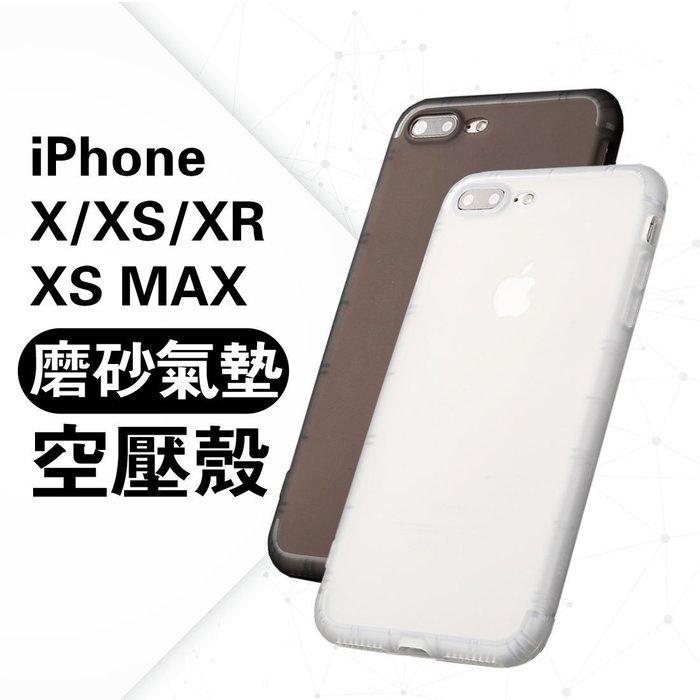 iPhoen 磨砂空壓殼 iphoneXR  XsMAX Xs手機殼 霧面軟殼防摔 新款上市 現貨 198免運費