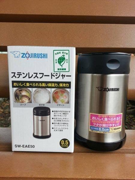 ZOJIRUSHI 象印 (SW-EAE50)*0.5L*不鏽鋼真空燜燒杯~不鏽鋼色現貨