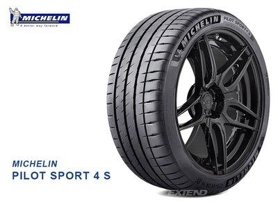 米其林 MICHELIN PS4S Pilot Sport 4 S 輪胎 285/35R20 20吋