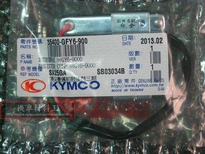 《機車材料王》光陽KYMCO 電阻器 35400-GFY6-900 [ 豪邁車系 ]