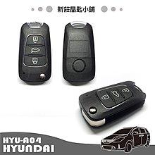 新莊晶匙小舖 現代 HYUNDAI ELANTRA H-E款摺疊鑰匙 遙控器整合式折疊晶片鑰匙