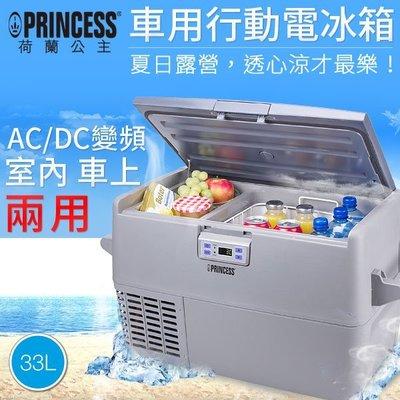 兩用-室內車用行動電冰箱33L智能壓縮機-PRINCESS 荷蘭公主282898-陽光小站