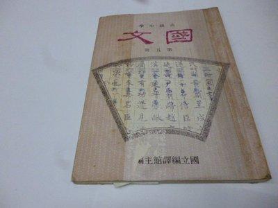 1本50元《高級中學 國文 [第五冊] 》國立編譯館《張忠謀自傳(上冊)1931-1964~楊艾俐已賣出》