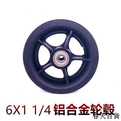 6寸鋁合金輪轂6X11/4電動滑板車鋼圈6*2前輪后輪輪轂輪圈配件