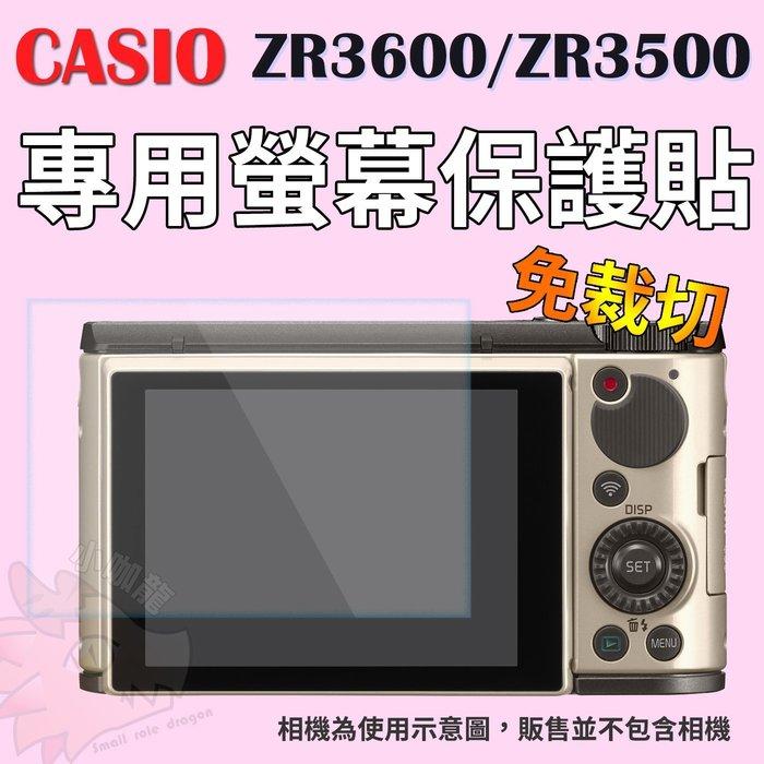 【現貨供應】CASIO ZR3600 ZR3500 專用高透光 保護貼 自拍神器 保護膜 螢幕保護貼 QC8