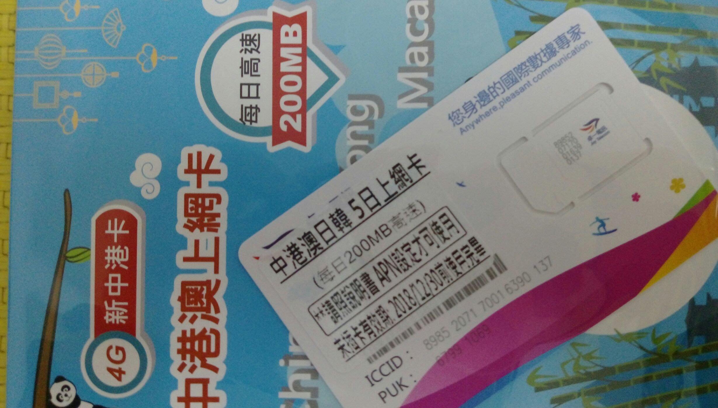 非買不可中日韓港澳4G網路卡5日吃到飽每日200MB高速流量後降速不斷線真是超划算