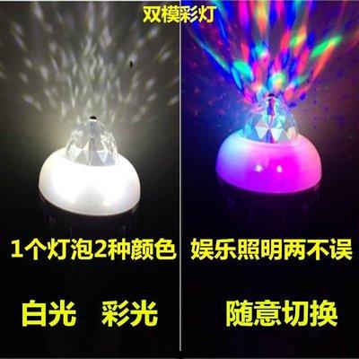 家用螺口變色旋轉彩色球泡燈變光多用彩燈七彩節能燈泡七彩水晶球