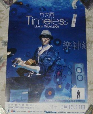 方大同 Khalil Fong Timeless live in taipei 2009【親筆簽名海報】全新