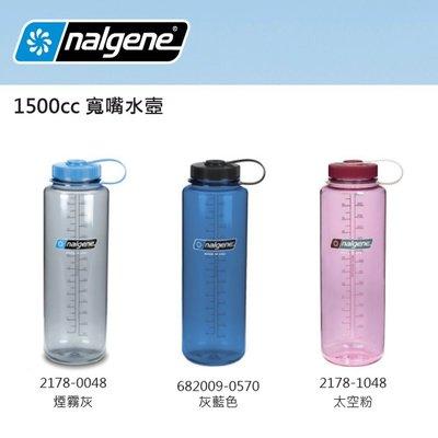 【大山野營】來勁 Nalgene 2178 寬嘴水壺 1.5L 進口運動水壺 休閒水壺 不含雙酚A