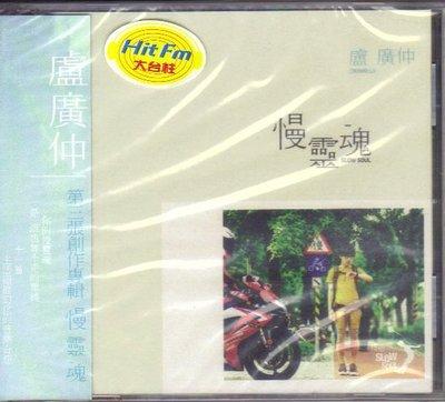 avex艾迴 盧廣仲 慢靈魂 平裝版CD 全新未拆