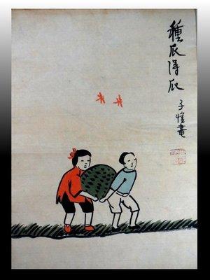 【 金王記拍寶網 】S1287  中國近代美術教育家 豐子愷 款 手繪書畫 手稿一張 罕見稀少~