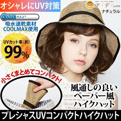 日本Gogit原裝進口 UV防曬遮陽帽 99%防曬 防紫外線 可折疊 大帽簷遮陽帽