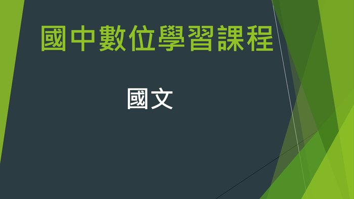 國中國文數位課程(非儒林學習王萬試通、東森升學王、寰宇名師學院、補習班、參考書),升學必備!!