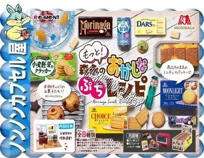 【儂儂轉蛋屋三館】『Re-ment盒玩』森永甜點食譜系列P2~全8款~整套販賣優惠