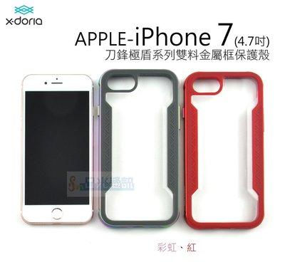 s日光通訊@Xdoria原廠 【搶購】APPLE iPhone 7 / 8 4.7吋 刀鋒極盾系列雙料金屬框保護殼